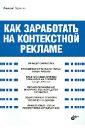 Как заработать на контекстной рекламе, Мультин Алексей