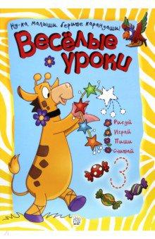 Веселые уроки. ЖирафРаскраски с играми и заданиями<br>Хочешь весело и с пользой провести время?<br>Скорее бери цветные карандаши - и за дело! Выполняй задания вместе с забавными зверями: помогай им считать и писать, разгадывай загадки, находи путь через лабиринты, рисуй и раскрашивай картинки!<br>Книга поможет не только увлекательно и с пользой провести время, но и разовьет внимательность и сообразительность, а также подготовит руку к письму.<br>В серии 4 книги.<br>Для детей 4-6 лет.<br>