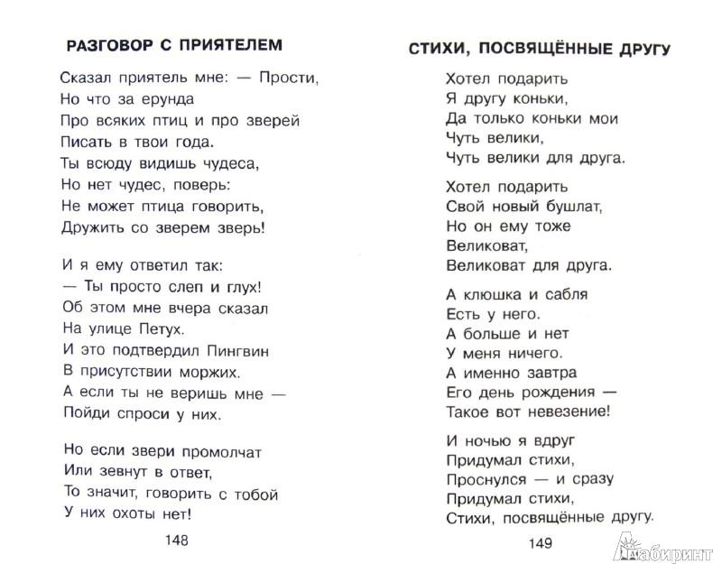 Иллюстрация 1 из 32 для Плывет кораблик в гости - Юрий Кушак | Лабиринт - книги. Источник: Лабиринт