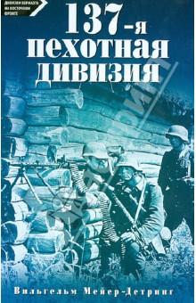 137-я пехотная дивизия. 1940 - 1945История войн<br>История 137-й пехотной дивизии вермахта типична для многих пехотных соединений, составлявших основу германских сухопутных сил на Восточном фронте. С первого дня войны с Советским Союзом дивизия, укомплектованная изначально в основном австрийцами, принимала активное участие во многих важнейших операциях Восточной кампании: в Белостокско-Минском и Смоленском сражениях, боях под Вязьмой и Рославлем, Орлом и Севском. После разгрома немецких войск на Курской дуге 137-я дивизия вела тяжелые оборонительные бои на Десне, Днепре и Припяти. С октября 1943 г. поредевшая дивизия существовала в форме боевой группы, а в декабре 1943 г. и вовсе была расформирована ввиду небоеспособности. Символично, что дивизия закончила свой боевой путь там, откуда она отправилась за легкой (как считали многие немецкие генералы) победой в Россию - в районе польского города Седлице. После расформирования отдельные ее подразделения воевали в составе других соединений до своего горького конца в мае 1945 г.  За написание истории 137-й пехотной дивизии еще в конце 1950-х гг. взялся В. Мейер-Детринг, бывший начальник оперативного отдела штаба дивизии, прошедший с ней боевой путь от Буга до Калуги. Он использовал не только боевые донесения и приказы той поры, журналы боевых действий отдельных подразделений дивизии, но и обширный корпус личных дневников офицеров, унтер-офицеров и рядовых, которые принимали участие в Восточной кампании в рядах 137-й дивизии. Эти записи помогли дополнить анализ событий с точки зрения командования дивизии личными впечатлениями простого солдата и офицера. Для наглядности автор использовал большое количество схем отдельных боев и сражений, а также десятки фотографий военной поры. Наверняка эта книга вызовет интерес не только у историков и специалистов, но и у простых читателей, интересующихся военной историей.<br>