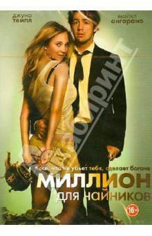 Миллион для чайников (DVD)