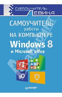 учебник windows 8 скачать бесплатно - фото 10