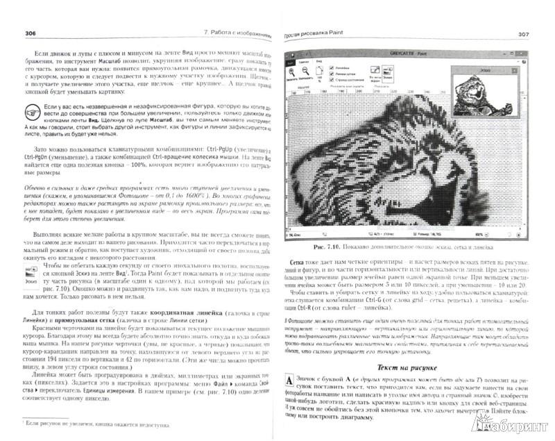 Иллюстрация 1 из 16 для Самоучитель работы на компьютере Windows 8 и Microsoft Office - Александр Левин   Лабиринт - книги. Источник: Лабиринт