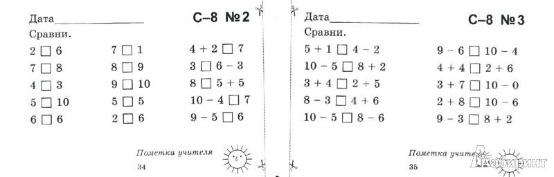 Регистрация в Одноклассниках