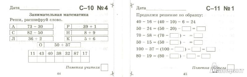 правило, задания по занимательной математике 3 класс Ижевск