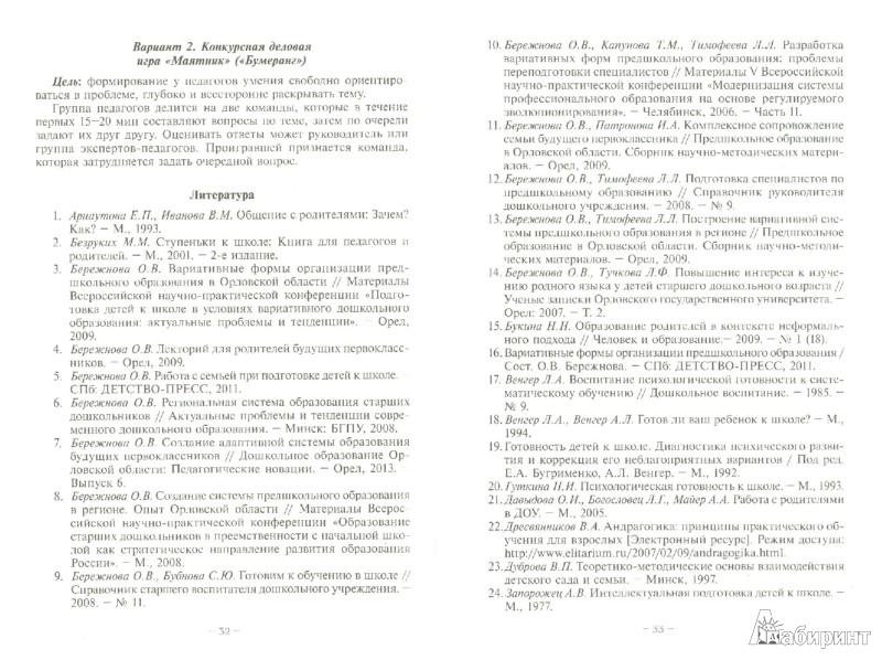 download молекулярная физика методические указания к лабораторным работам