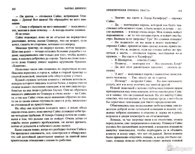 Иллюстрация 1 из 31 для Приключения Оливера Твиста - Чарльз Диккенс | Лабиринт - книги. Источник: Лабиринт