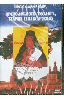Прославление преподобного Феодора, старца Санаксарского (DVD)