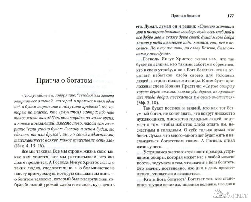 Иллюстрация 1 из 10 для Сила Моя в немощи совершается. Избранные проповеди и поучения - Лука Архиепископ | Лабиринт - книги. Источник: Лабиринт