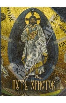 Путь Христов: ряд очерков, картин, рассказов и размышлений из земной жизни Иисуса Христа