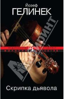 Скрипка дьявола