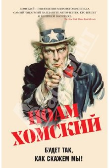 Будет так, как скажем мы!Политология<br>Ноам Хомский, один из ведущих интеллектуалов современности, широко известен тем, что совершил революционный переворот в науке о языке, так называемую хомскианскую революцию. Автор более 100 книг и более 1000 статей, почетный профессор 40 университетов мира, самый цитируемый в мире автор из ныне живущих, Ноам Хомский к тому же является выдающимся политическим мыслителем и одним из самых популярных левых деятелей в мире. Совесть Запада, автор многочисленных бестселлеров в сфере политической публицистики, Хомский широко известен своей критикой американской внешней политики, государственного капитализма, манипулирования обществом с помощью средств массовой информации. В этой книге вы сможете познакомиться с точкой зрения главного бунтаря Запада по целому ряду острейших международных проблем от Южной Америки до Ближнего Востока и, конечно, с его видением политической системы США.<br>