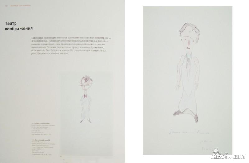 Иллюстрация 1 из 46 для Рисунки: акварель, пастель, перо, карандаш - Антуан Сент-Экзюпери | Лабиринт - книги. Источник: Лабиринт