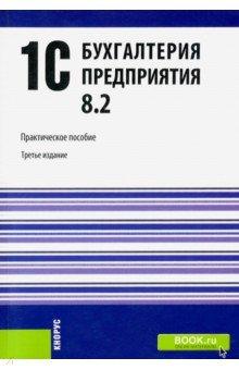 1C. Бухгалтерия предприятия 8.2. Практическое пособие