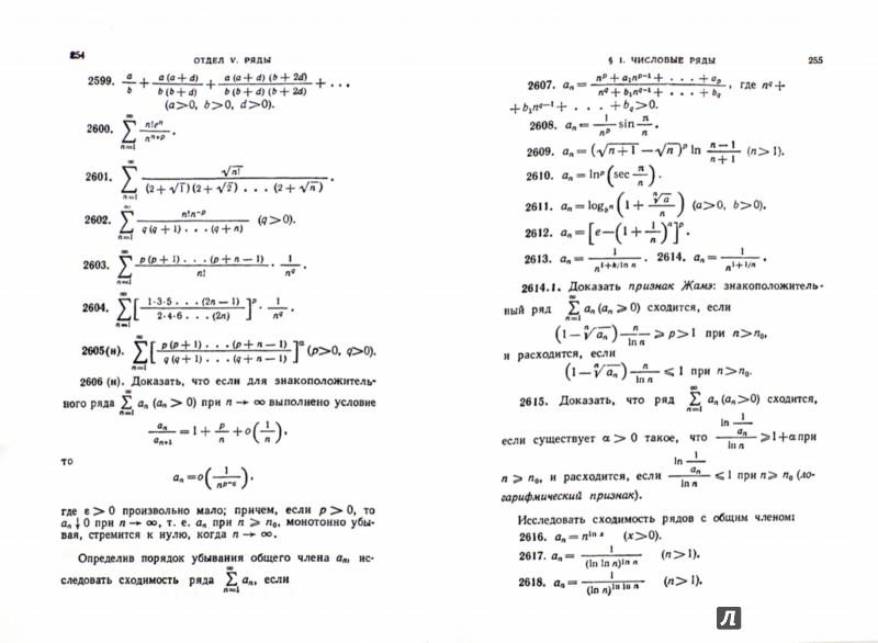 решебник для сборника задач б п демидович