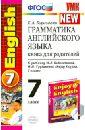 Грамматика английского языка. 7 класс. Книга для родителей. ФГОС