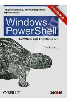 Windows PowerShell. Карманное руководствоОперационные системы и утилиты для ПК<br>Карманное руководство по Windows PowerShell 3.0 кратко описывает оболочку командной строки Windows PowerShell и язык сценариев, а также содержит четкие инструкции по основным задачам, сделавшим оболочку настолько успешной. При всей доступности информации по этой тематике, она разрознена, размыта и затеряна в ворохе документации для разработчиков. Это руководство - идеальный рабочий инструмент для тех, у кого нет времени искать информацию в толстых книгах или в сети. В нем вы найдете сведения о классах .NET и традиционных инструментах, необходимых для администрирования системы, а также информацию о том, как писать сценарии, обрабатывать ошибки и форматировать вывод.<br>Для администраторов и продвинутых пользователей.<br>2-е издание.<br>