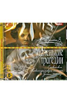 Маленькие трагедии (CDmp3)Аудиоспектакли по отечественной литературе<br>Цикл Маленькие трагедии Александр Сергеевич Пушкин создал в 1830 году в Болдино. Эти драматические миниатюры исследуют природу человека во всей ее трагической противоречивости, обнажают людские страсти и пороки. На диске представлены аудиоспектакли по трем произведениям из этого цикла.<br>Содержание:<br>Каменный гость<br>Скупой рыцарь<br>Моцарт и Сальери<br>Спектакли поставил Александринский театр (Российский государственный академический театр драмы имени А.С. Пушкина).<br>Режиссер-постановщик - Антонин Даусон.<br>Запись 1962 года.<br>Действующие лица и исполнители:<br>Каменный гость<br>Дон Гуан - Нодар Шашик<br>Донна Анна - Нина Мамаева<br>Лаура - Лидия Штыкан<br>Липорелло - Александр Борисов<br>Дон Карлос - Владимир Петров<br>Монах - Александр Киреев<br>Гости - Георгий Самойлов, Юрий Островский, Георгий Сорокин<br>Скупой рыцарь<br>Скупой - Николай Черкасов<br>Альберт - Николай Мартон<br>Моцарт и Сальери<br>Сальери - Николай Симонов<br>Моцарт - Владимир Честноков<br>Общее время звучания - 1 час 48 минут. <br>Формат записи: МР3 (стерео, 96 Кбит/с).<br>Аудиокнига предназначена для прослушивания с помощью компьютера, mp3-плеера и любых других аудиосистем, поддерживающих воспроизведение файлов формата mp3.<br>Системные требования к компьютеру:<br>MS Windows;<br>Pentium 100;<br>RAM 16 Мб;<br>монитор SVGA, 800х600;<br>устройство воспроизведения DVD/CD-ROM;<br>звуковая карта;<br>колонки или наушники;<br>мышь.<br>