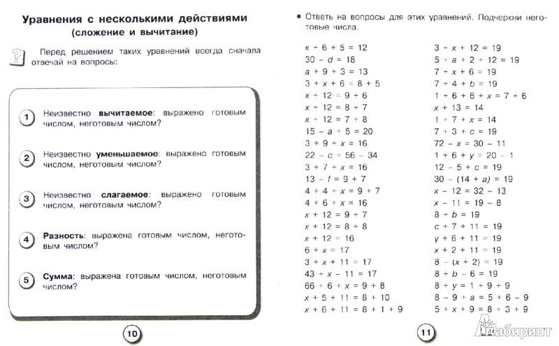 Иллюстрация 1 из 8 для Математика. Решаем уравнения - Лариса Знаменская | Лабиринт - книги. Источник: Лабиринт