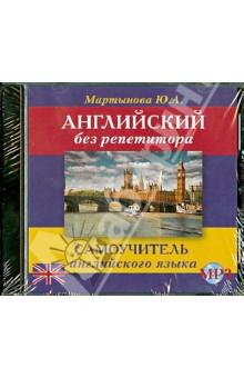 Английский без репетитора (CDmp3)Аудиокурсы. Английский язык<br>С помощью этого диска вы легко сможете освоить английский язык самостоятельно без репетитора.<br>