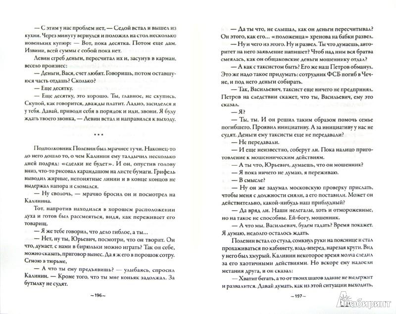 Иллюстрация 1 из 20 для История одного преступления. Потомок Остапа - Андрей Акулинин   Лабиринт - книги. Источник: Лабиринт