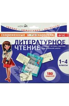 Литературное чтение. 1-4 классы. Комплект тестовых карточек для начальной школы. ФГОС