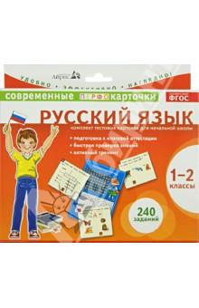 Русский язык. 1-2 классы. Комплект тестовых карточек для начальной школы. ФГОС