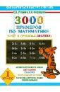 Узорова Ольга Васильевна, Нефедова Елена Алексеевна 3000 примеров по математике. Счет в пределах десятка. 1 класс