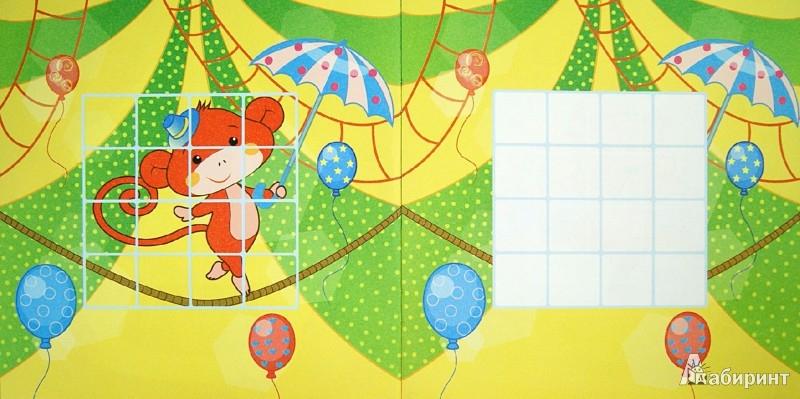 Иллюстрация 1 из 26 для Цирковое представление | Лабиринт - книги. Источник: Лабиринт
