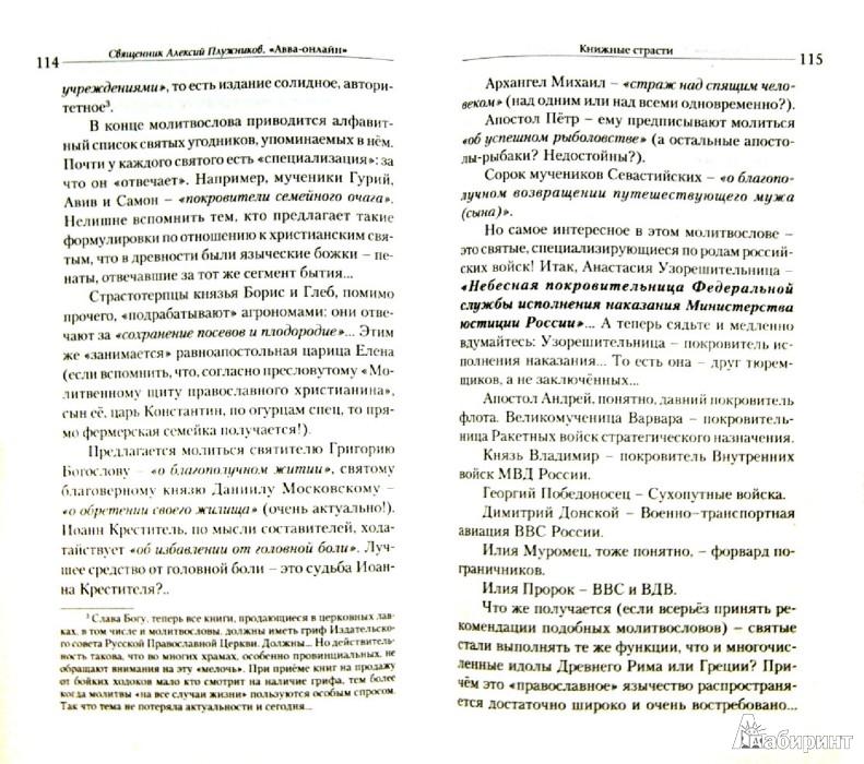 Иллюстрация 1 из 3 для Авва-онлайн. Интернет-записки приходского священника - Алексий Священник | Лабиринт - книги. Источник: Лабиринт