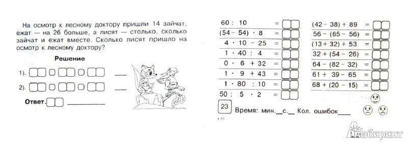 Иллюстрация 1 из 2 для Математика. Блиц-контроль знаний. 3 класс. 1-е полугодие. ФГОС - Марк Беденко | Лабиринт - книги. Источник: Лабиринт