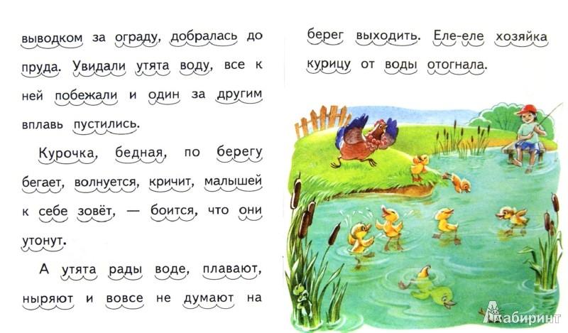 Иллюстрация 1 из 6 для Лиса-Патрикеевна - Константин Ушинский   Лабиринт - книги. Источник: Лабиринт