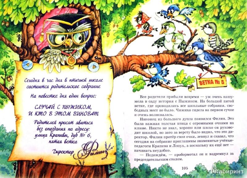 Иллюстрация 1 из 22 для Приключения шахматного солдата Пешкина - Ефим Чеповецкий | Лабиринт - книги. Источник: Лабиринт