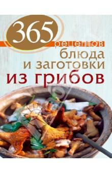365 рецептов. Блюда и заготовки из грибовБлюда из овощей, фруктов и грибов<br>Эта книга - настоящий подарок для любителей грибов. Здесь собраны рецепты потрясающе вкусных грибных супов, оригинальных салатов, пикантных закусок, ароматных соусов и многих других грибных блюд, которые станут украшением вашего меню. А кроме того на страницах книги вы найдете десятки рецептов заготовок, которые позволят радовать себя и своих близких грибами собственного посола круглый год.<br>
