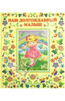 Феданова Юлия Валентиновна Наш долгожданный малыш!