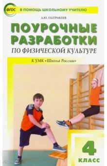 Рабочие программы по физической культуре фгос лях