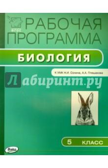 Биология. 5 класс. Рабочая программа к УМК Н.И. Сонина, А.А Плешакова. ФГОС