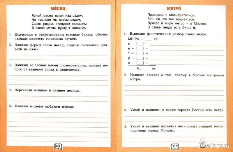 рабочая тетрадь класс решебник 4 словарная работа