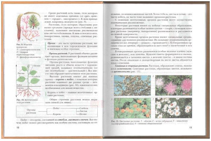 Учебник по биологии пономаревой 6