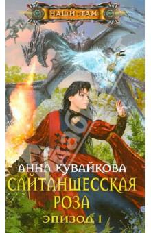Сайтаншесская роза. Эпизод II - автор: Кувайкова Анна Александровна