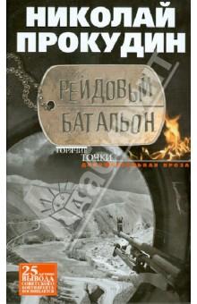 Рейдовый батальон. Документальная проза