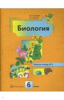 Биология. 6 класс. Рабочая тетрадь №2 для учащихся общеобразовательных учреждений