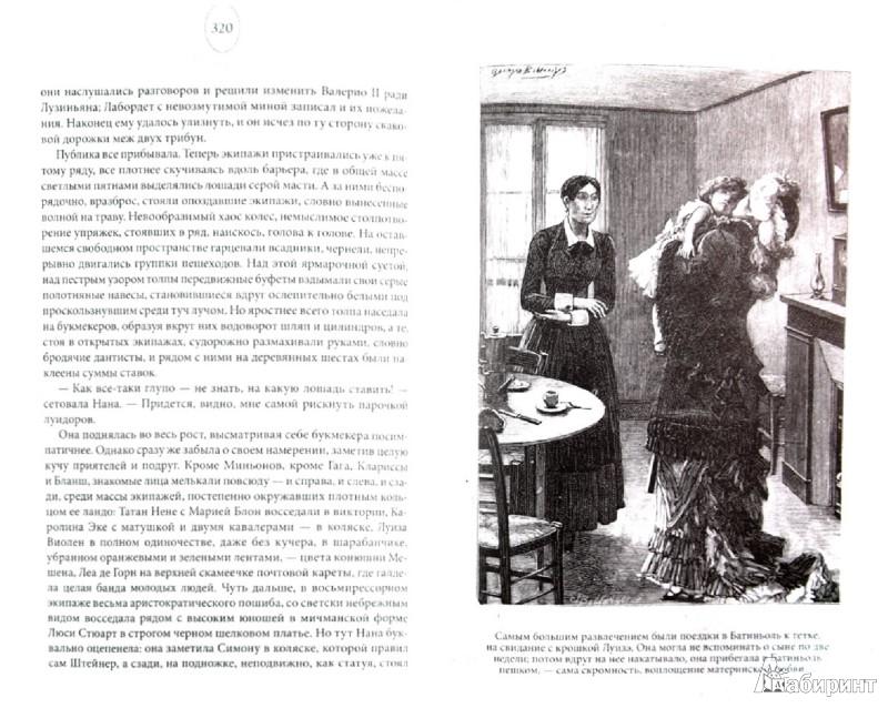 Иллюстрация 1 из 27 для Нана - Эмиль Золя | Лабиринт - книги. Источник: Лабиринт
