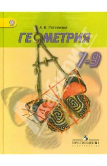 Гдз по геометрии 11 класс атанасян 1992