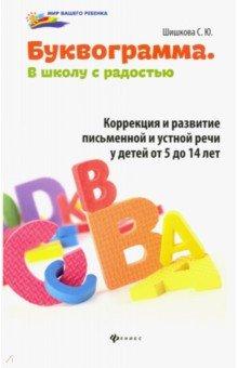 Буквограмма. В школу с радостью. Коррекция и развитие письменной и устной речи у детей от 5 до 14