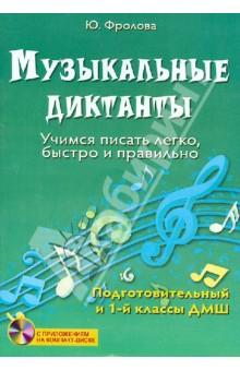 ����������� ��������. ������ ������ �����, ������ � ���������. ���������������� � 1 ������ ��� (+CD)