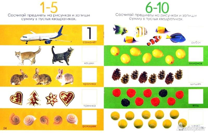 Иллюстрация 1 из 28 для Цифры: Свойства. Примеры. Задания | Лабиринт - книги. Источник: Лабиринт