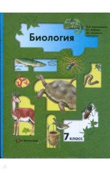 Биология 7 класс учебник для учащихся