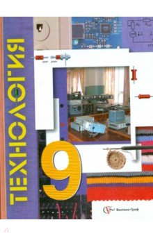 Учебник По Технологии 9 Класс Богатырев Онлайн