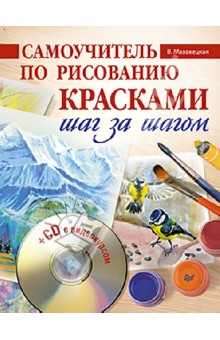 ����������� �� ��������� ��������. ��� �� ����� (+CD)